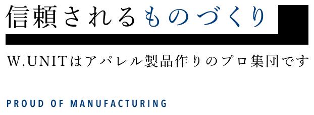 信頼されるものづくりW.UNITはアパレル製品作りのプロ集団です
